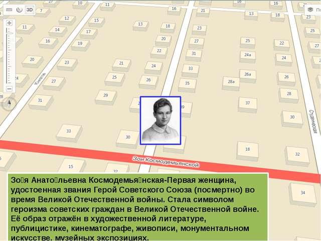 Зо́я Анато́льевна Космодемья́нская-Первая женщина, удостоенная звания Герой С...