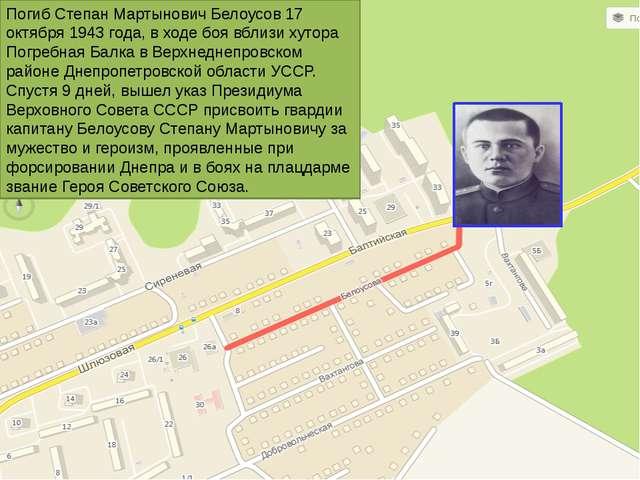 Погиб Степан Мартынович Белоусов 17 октября 1943 года, в ходе боя вблизи хуто...