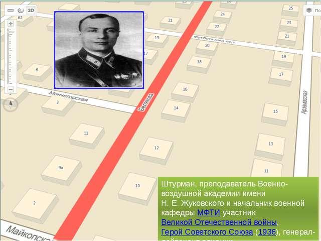 Штурман, преподаватель Военно-воздушной академии имени Н.Е.Жуковского и нач...