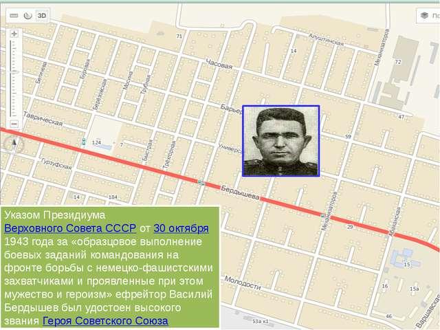 Указом Президиума Верховного Совета СССР от 30 октября 1943 года за «образцов...