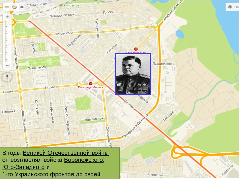 В годы Великой Отечественной войны он возглавлял войска Воронежского, Юго-Зап...