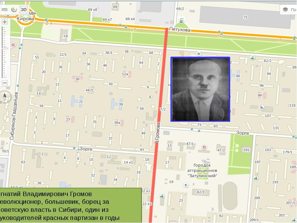 Игнатий Владимирович Громов революционер, большевик, борец за Советскую власт...