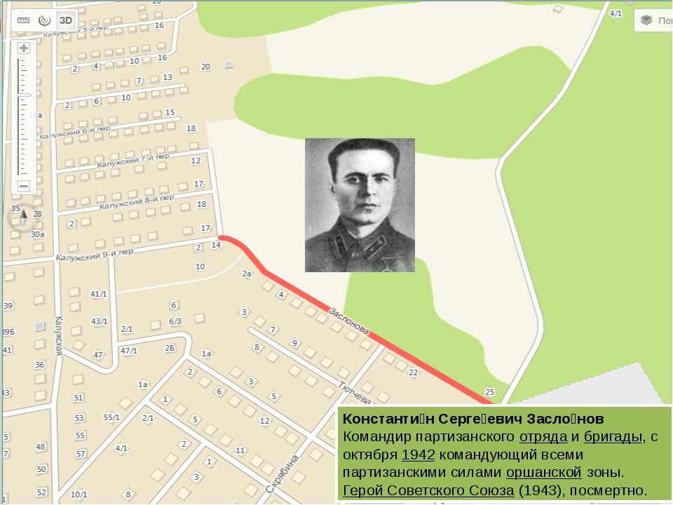 Константи́н Серге́евич Засло́нов Командир партизанского отряда и бригады, с о...