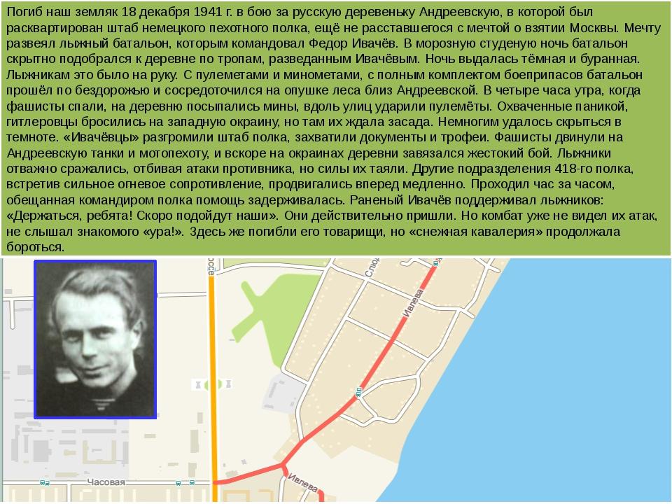Погиб наш земляк 18 декабря 1941 г. в бою за русскую деревеньку Андреевскую,...
