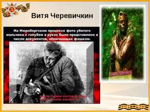 Витя Черевичкин