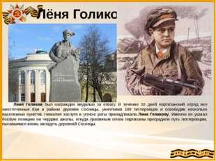 Лёня Голиков Леня Голиков был награжден медалью за отвагу. В течение 10 дней