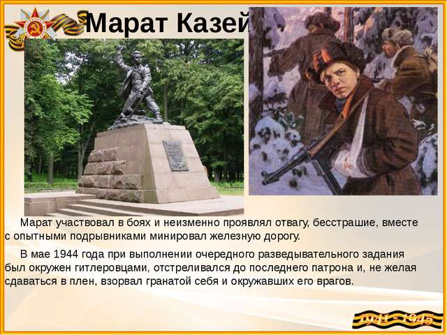 Марат Казей Марат участвовал в боях и неизменно проявлял отвагу, бесстрашие,...