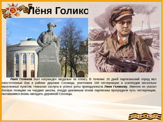 Лёня Голиков Леня Голиков был награжден медалью за отвагу. В течение 10 дней...