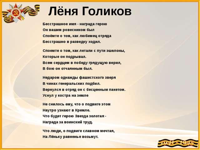 Лёня Голиков Бесстрашное имя - награда герою Он вашим ровесником был Споёмте...