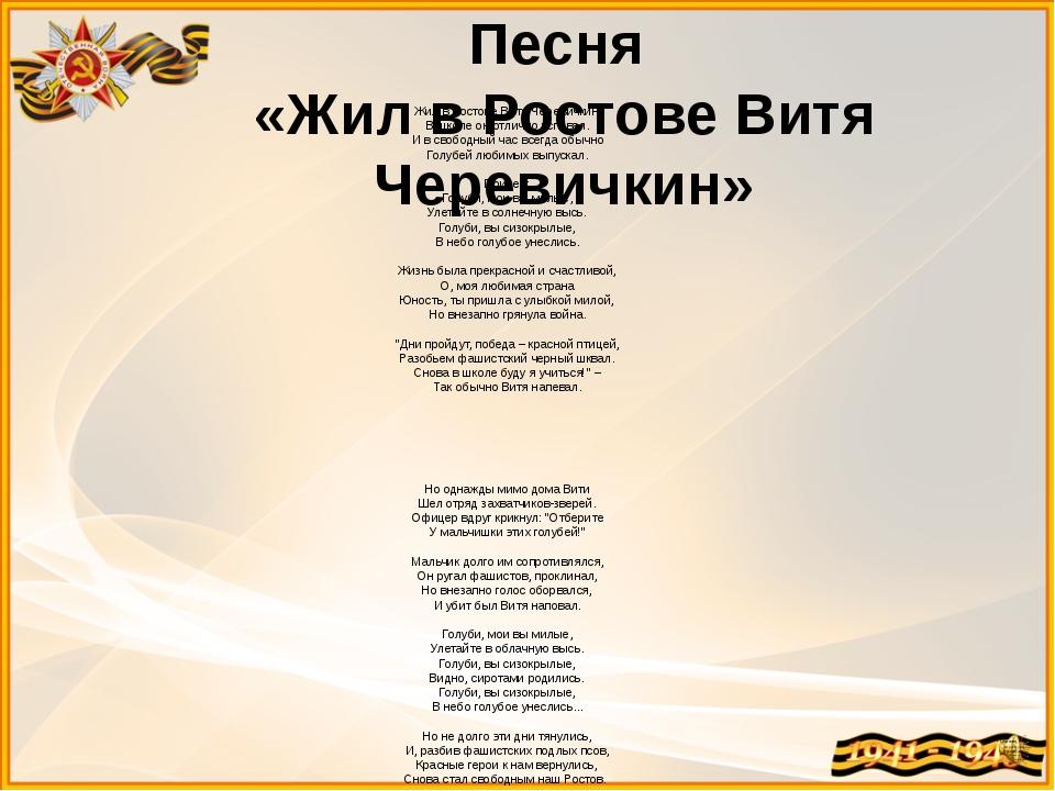 Жил в Ростове Витя Черевичкин, В школе он отлично успевал. И в свободный час...