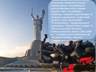 Свидетелями тех героических событиях являются сотни памятников и монументов,