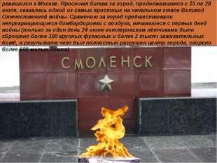 Город-герой Смоленск оказался на острие атаки немецких войск, рвавшихся к Мо