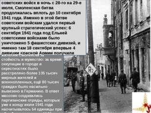 После отступления из города советских войск в ночь с 28-го на 29-е июля, Смо