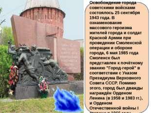 Освобождение города советскими войсками состоялось 25 сентября 1943 года. В