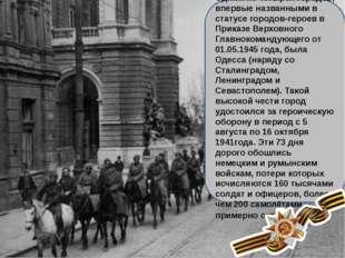 Город-герой Одесса Одним из четырёх городов, впервые названными в статусе го
