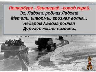 Петербург –Ленинград –город герой. Эх, Ладога, родная Ладога! Метели, шторм