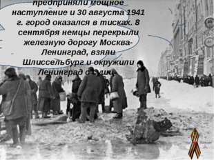 Германские войска предприняли мощное наступление и 30 августа 1941 г. город