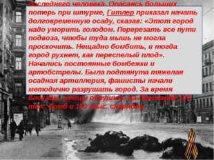 Было приказано защищать Ленинград до последнего человека. Опасаясь больших п
