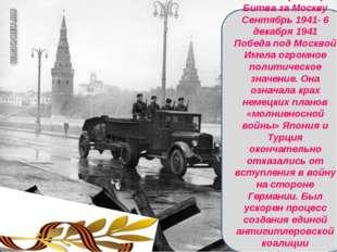 е МОСКВА-город Герой Битва за Москву Сентябрь 1941- 6 декабря 1941 Победа под