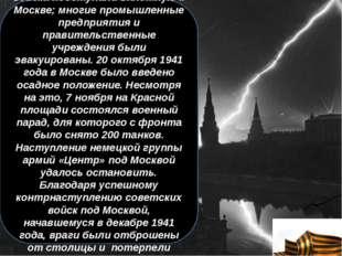 В октябре 1941 года немецкие войска подступили вплотную к Москве; многие про