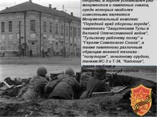 В память о героических днях обороны, в городе установлен ряд монументов и па