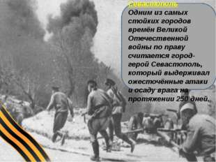Город-герой Севастополь Одним из самых стойких городов времён Великой Отечес