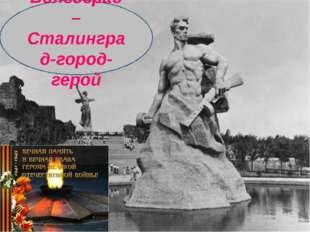 Волгоград – Сталинград-город-герой