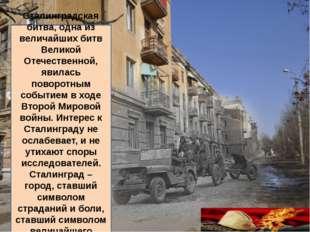 Сталинградская битва, одна из величайших битв Великой Отечественной, явилась