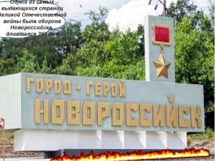 Одной из самых выдающихся страниц Великой Отечественной войны была оборона Н