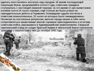 В тот майский день гитлеровским войскам в результате ожесточённых боёв удало