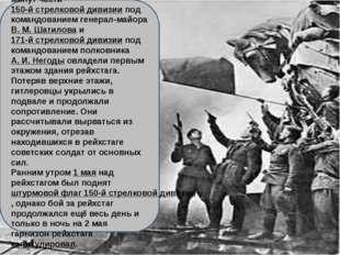 30 апреля 1945 в 21 час 45 минут части150-й стрелковой дивизиипод командов