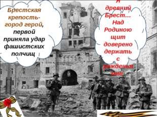 Брестская крепость-город герой, первой приняла удар фашистских полчищ Я древ