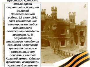 Героическая оборона Брестской крепости стала яркой страницей в истории Велик
