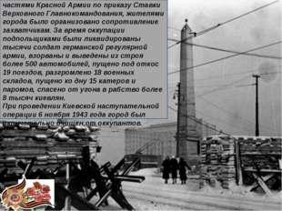 После оставления Киева регулярными частями Красной Армии по приказу Ставки В