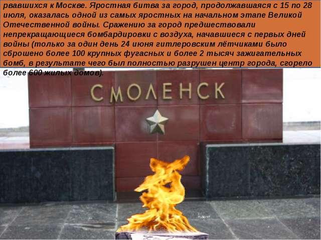 Город-герой Смоленск оказался на острие атаки немецких войск, рвавшихся к Мо...
