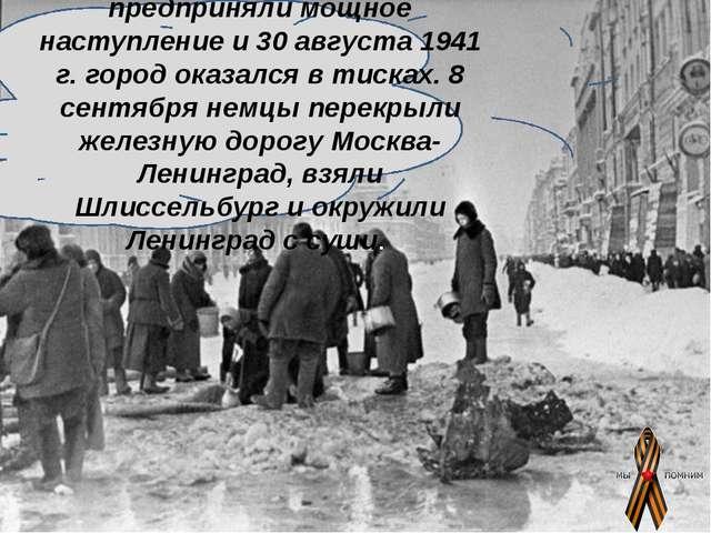Германские войска предприняли мощное наступление и 30 августа 1941 г. город...