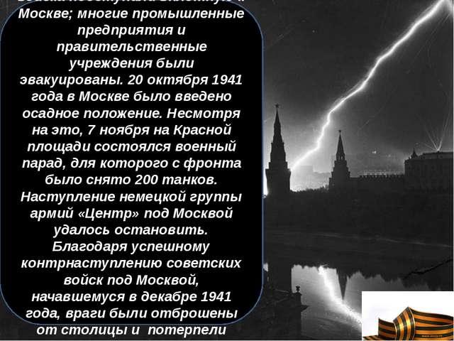 В октябре 1941 года немецкие войска подступили вплотную к Москве; многие про...