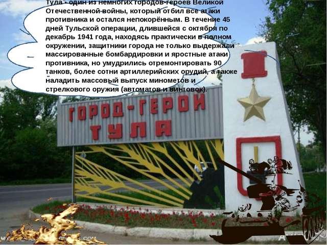 Тула - один из немногих городов-героев Великой Отечественной войны, который...