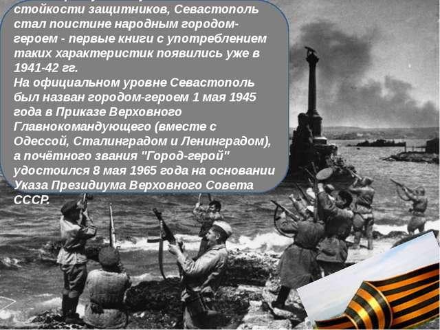 Благодаря мужеству и непоколебимой стойкости защитников, Севастополь стал по...