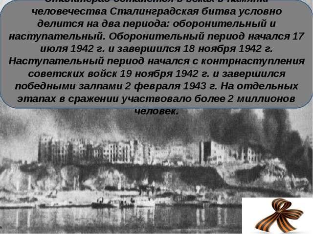 Сталинград останется в веках в памяти человечества Сталинградская битва усло...