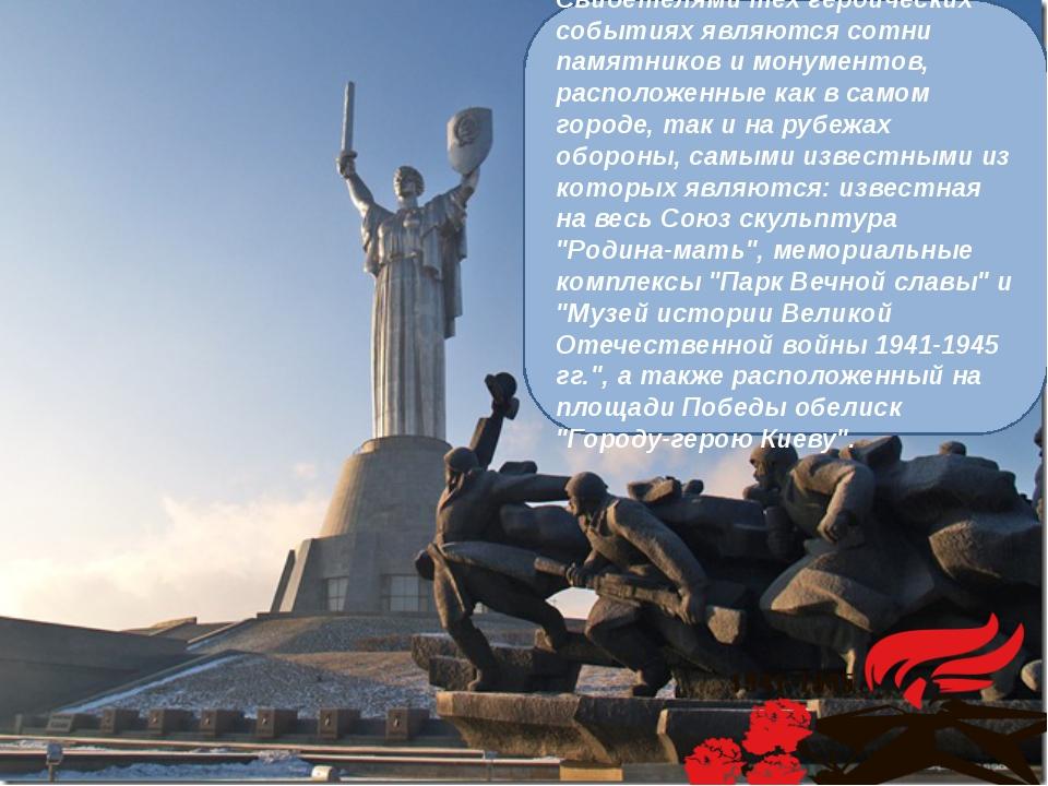 Свидетелями тех героических событиях являются сотни памятников и монументов,...