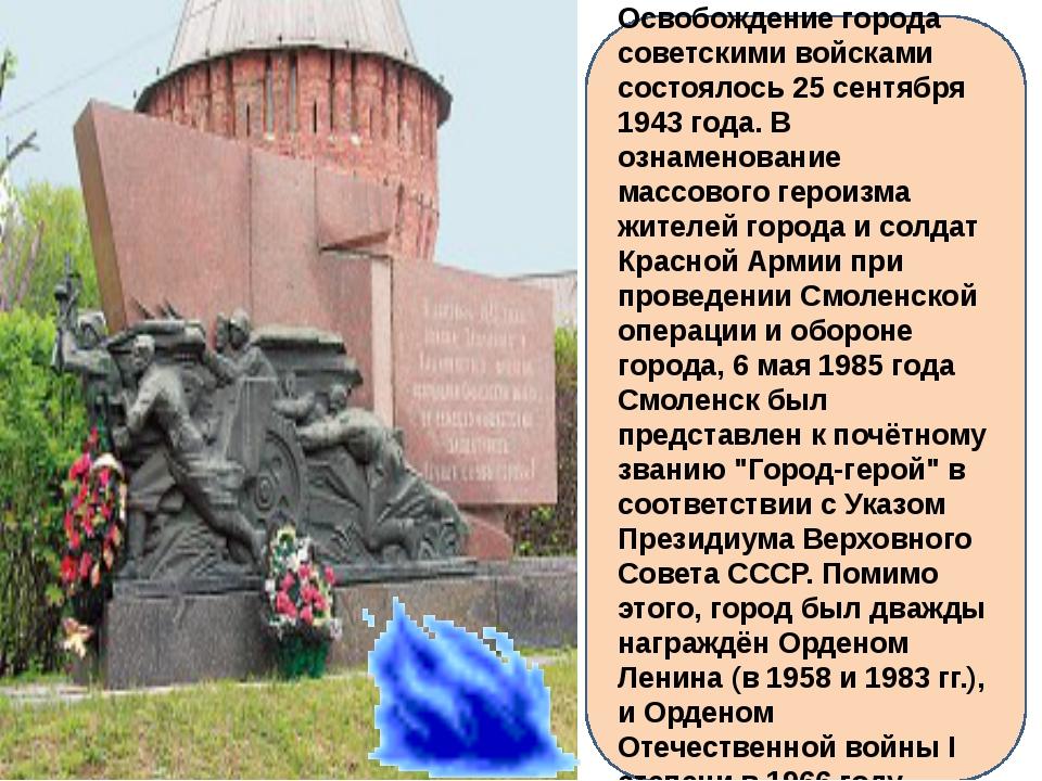 Освобождение города советскими войсками состоялось 25 сентября 1943 года. В...