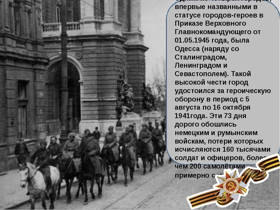 Город-герой Одесса Одним из четырёх городов, впервые названными в статусе го...