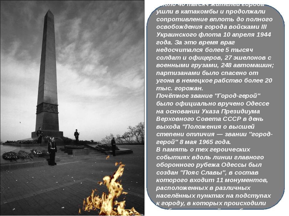 Около 40 тысяч жителей города ушли в катакомбы и продолжали сопротивление вп...