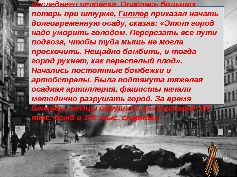 Было приказано защищать Ленинград до последнего человека. Опасаясь больших п...