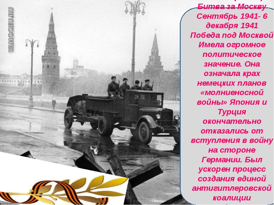 е МОСКВА-город Герой Битва за Москву Сентябрь 1941- 6 декабря 1941 Победа под...