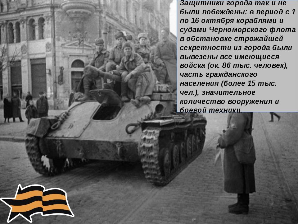 Защитники города так и не были побеждены: в период с 1 по 16 октября корабля...