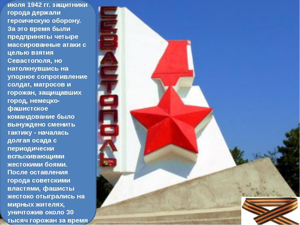 С 30 октября 1941 по 4 июля 1942 гг. защитники города держали героическую об...