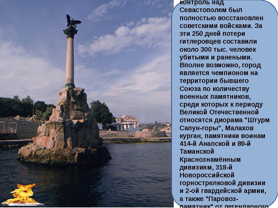 Освобождение пришло 9 мая 1944 года, когда контроль над Севастополем был пол...