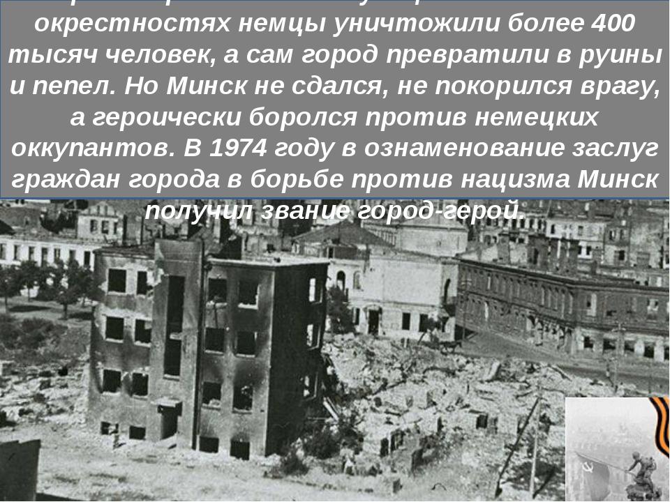 За время трехлетней оккупации в Минске и его окрестностях немцы уничтожили б...